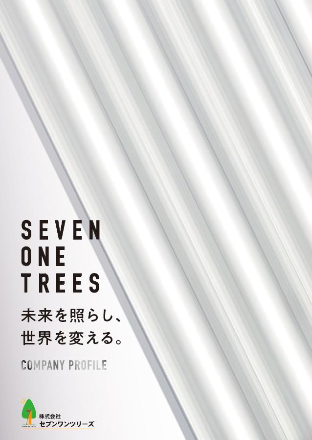 【会社案内】株式会社セブンワンツリーズ